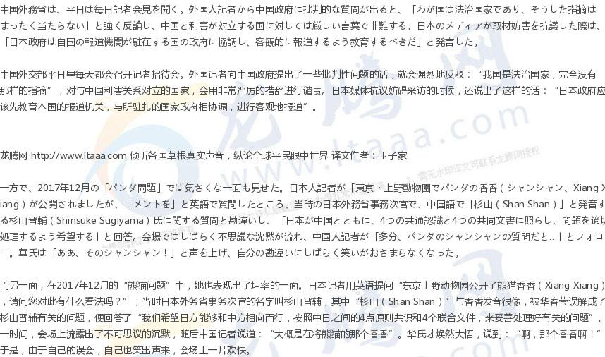 日媒:曾因熊猫香香闹出笑话的华春莹出任新闻